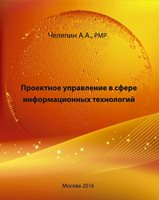 Управление проектами книги. MS Project, Microsoft Project Server книги. -