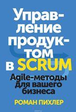 Управление проектами книги. MS Project, Microsoft Project Server книги. - Управление продуктом в Scrum. Agile-методы для вашего бизнеса